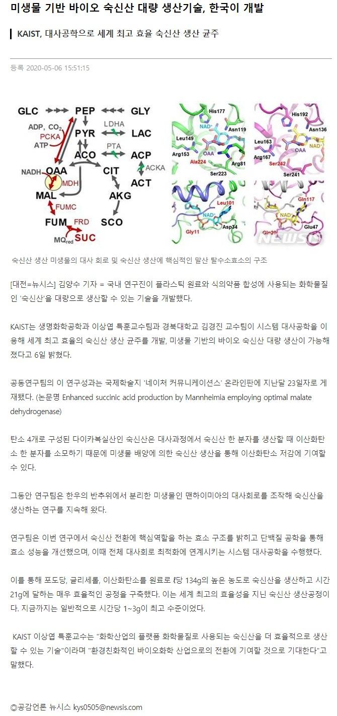 NEWSIS_미생물 기반 바이오 숙신산 대량 생산기술, 한국이 개발.jpg