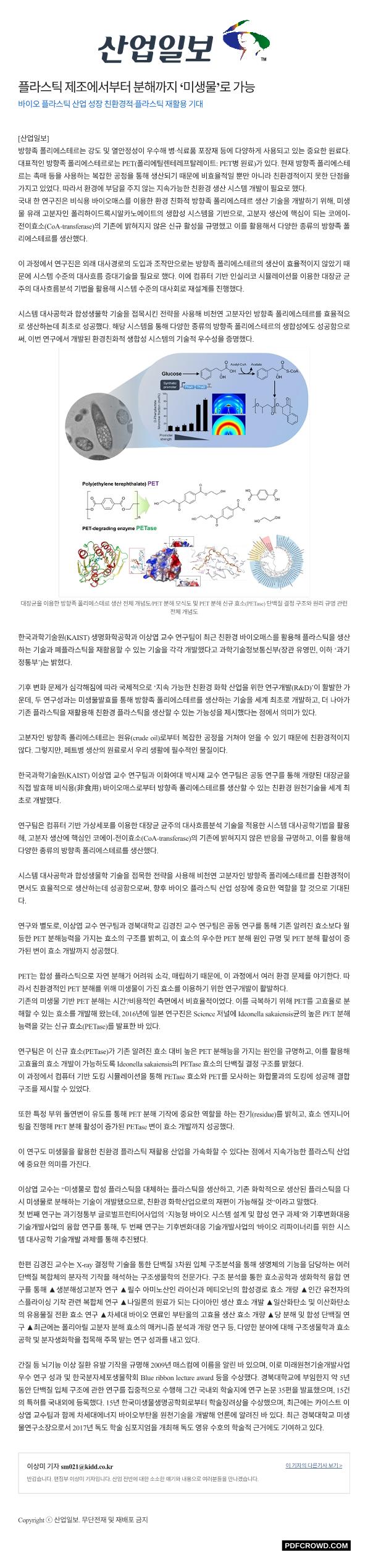 산업일보_플라스틱 제조에서부터 분해까지 '미생물'로 가능_1.png